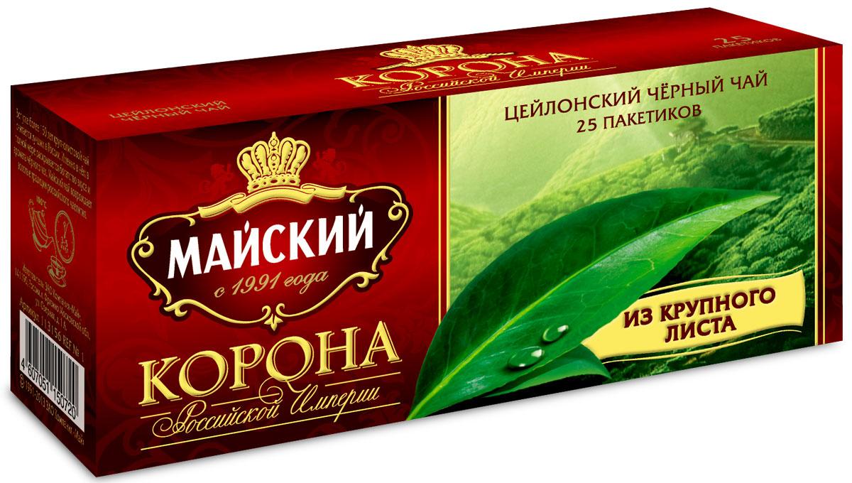 Майский Корона Российской Империи черный чай в пакетиках, 25 шт1163Майский Корона Российской Империи - это уникальный цейлонский крупнолистовой чай. Именно в нем в полной мере раскрывается богатство вкуса и аромата черного чая.