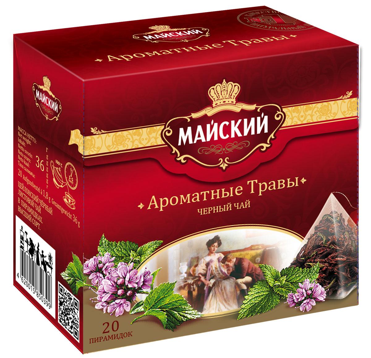 Майский Ароматные травы черный чай в пирамидках, 20 шт майский лесные ягоды черный чай в пирамидках 20 шт