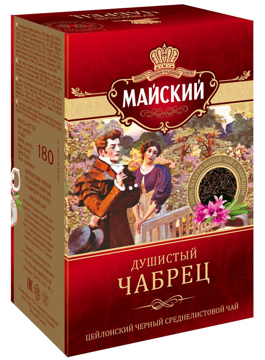 Майский Душистый Чабрец черный ароматизированный листовой чай, 180 г0120710Майский Душистый Чабрец - это абсолютная гармония сочетания терпкого насыщенного вкуса черного чая и летнего пряного аромата чабреца.