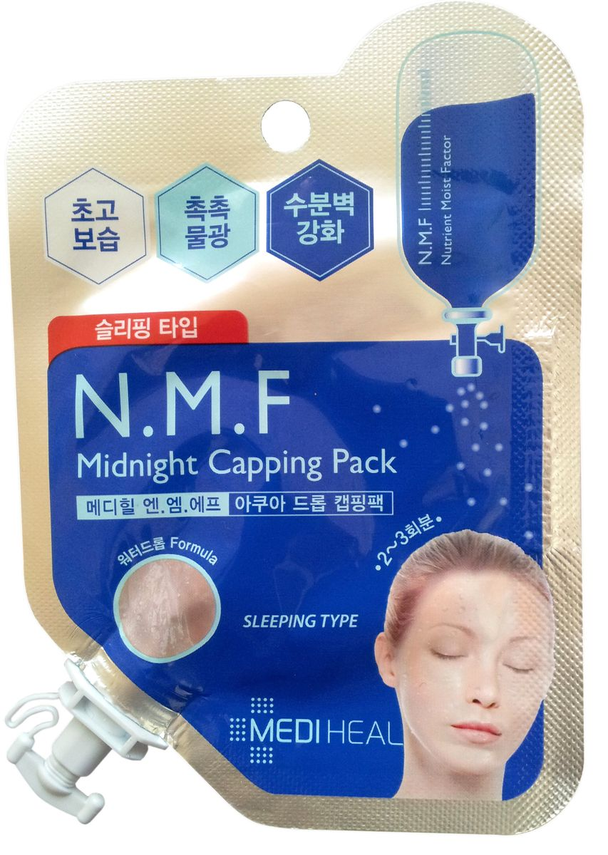 Beauty Clinic Маска - крем ночная для лица с N.M.F., 15 мл93947Крем-маска содержит N.M.F., а также другие активные увлажняющие и подтягивающие компоненты, такие как экстракт семян баобаба, экстракт лаванды, экстракт икры, гиалуроновая кислота, интенсивно увлажняет, потягивает и питает кожу, придает ей свежесть. Способствует разглаживанию морщин.Активные компоненты:NMF (натуральный увлажняющий фактор) - это сложный комплекс молекул в роговом слое кожи, которые способны притягивать и удерживать влагу, обеспечивать упругость и прочность рогового слоя кожи. В состав NMF входят низкомолекулярные пептиды, карбамид, пирролидонкарбоновая кислота, аминокислоты и т. д. При недостаточности увлажняющего фактора происходит обезвоживание эпидермиса.Комплекс растительных экстрактов (лаванды, розмарина, орегано, тимьяна, аскофиллума, семян баобаба, критмума морского, фенхеля, масло плодов бергамота) увлажняет и питает кожу, придает упругость и эластичность. Экстракт аскофиллума (фукусовой водоросли) богат микро- и макроэлементами, питает и увлажняет кожу. Экстракт критмума морского обладает антиоксидантным и солнцезащитным, укрепляющим и тонизирующим действием, стимулирует процессы регенерации.
