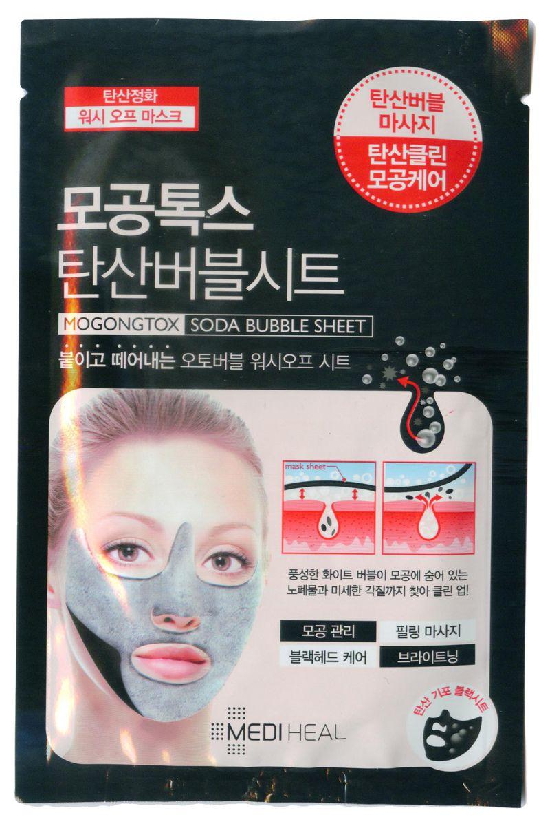 Beauty Clinic Маска для лица очищающая пузырьковая,18 мл161072Пузырьковая маска прекрасно очищает кожу лица, удаляет ороговевшие клетки, ухаживает за кожей.После вскрытия упаковки при взаимодействии с кислородом происходит активация маски. Начинают образовываться пузырьки, которые осуществляют микромассаж кожи лица.Активные компоненты:Входящие в состав маски ферменты растительного происхождения (экстракты плодов папайи, яблока, фасоли мунг) мягко и деликатно очищают кожу от загрязнений.Экстракты листьев хурмы, гамамелиса, прополиса сужают поры.Экстракты каштана и сафлора активизируют обмен веществ, помогают вывести токсины и шлаки, оказывают антиоксидантное действие, предотвращают купероз.Гиалуроновая кислота увлажняет кожу. В результате действия маски кожа становится гладкой, эластичной, цвет лица выравнивается.