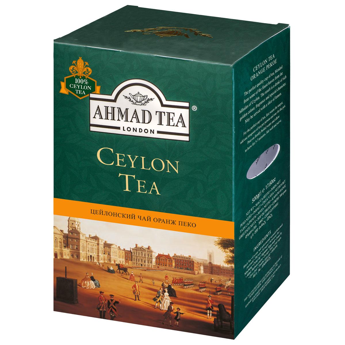 Ahmad Tea Ceylon Tea Orange Pekoe черный чай, 500 г0120710Ahmad Tea Ceylon Tea Orange Pekoe - черный байховый листовой чай, собранный в лучших высокогорных садах Цейлона. Напиток отличает богатство вкуса, аромата и чистый золотой настой.Уважаемые клиенты! Обращаем ваше внимание на то, что упаковка может иметь несколько видов дизайна. Поставка осуществляется в зависимости от наличия на складе.