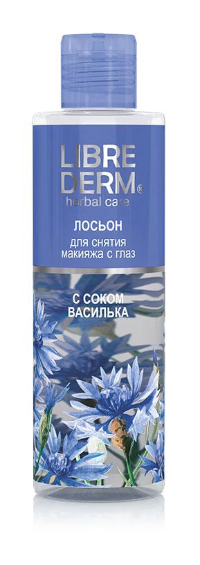 Librederm Лосьон для снятия макияжа с глаз с соком василька, 200 млFS-00897Мягкая формула лосьона позволяет эффективно и бережно снять макияж с глаз.Лосьон идеально подходит для тех, кто носит контактные линзы или склонен к повышенной чувствительности кожи вокруг глаз.Показатель рН лосьона близок к рН слезной жидкости.Не содержит спирта, синтетических отдушек, красителей и парабенов.Экстракт василька обладает выраженным тонизирующим и противоотечным действием, предотвращает преждевременное появление морщин.