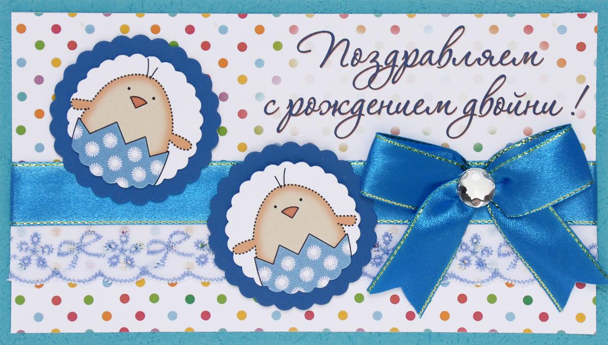 Открытка-конверт Поздравляем с рождением двойни! (голубая. мальчики). Студия Тетя Роза. ОЖ-0070PT10-014Открытка выполнена из высокохудожественного картона, украшена декоративными элементами в виде бантика со стразами. Может стать как прекрасным дополнением к вашему подарку, так и самостоятельным подарком, так как открытка одновременно является и конвертом, в который вы можете вложить ваш денежный подарок или подарочный сертификат, или же просто написать ваши пожелания на вкладыше.Открытки ручной работы от студии Тетя Роза отличаются своим неповторимым и ярким стилем. Каждая уникальна и выполнена вручную мастерами студии. Открытка упакована в пакетик для сохранности. Обращаем ваше внимание на то, что открытка может незначительно отличаться от представленной на фото.