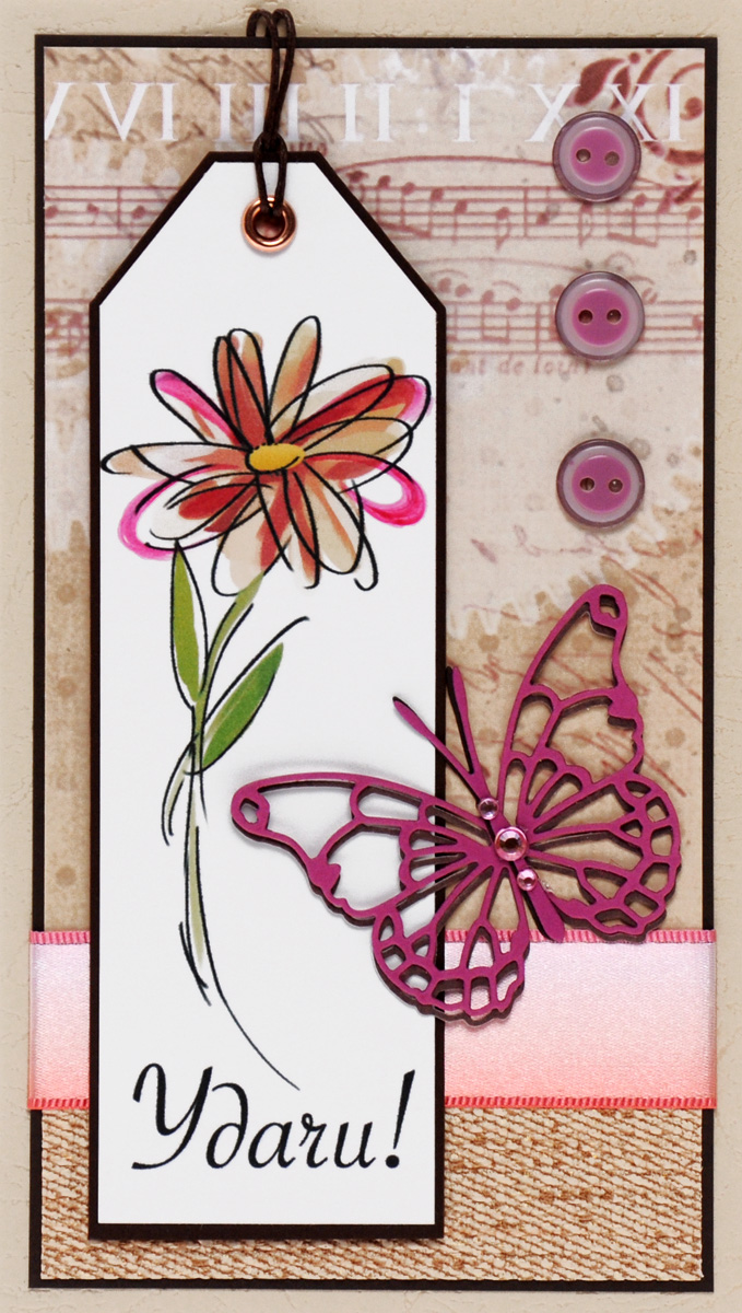 Открытка-конверт Удачи!. Студия Тетя Роза. ОЖ-0066Брелок для ключейОткрытка выполнена из высокохудожественного картона, украшена декоративными элементами в виде цветка и бабочки. Может стать как прекрасным дополнением к вашему подарку, так и самостоятельным подарком, так как открытка одновременно является и конвертом, в который вы можете вложить ваш денежный подарок или подарочный сертификат, или же просто написать ваши пожелания на вкладыше.Открытки ручной работы от студии Тетя Роза отличаются своим неповторимым и ярким стилем. Каждая уникальна и выполнена вручную мастерами студии. Открытка упакована в пакетик для сохранности. Обращаем ваше внимание на то, что открытка может незначительно отличаться от представленной на фото.