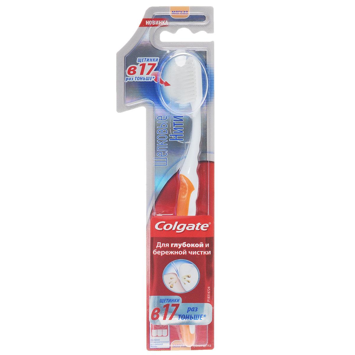Colgate Зубная щетка Шелковые нити, с мягкой щетиной, цвет: оранжевый5010777139655Colgate Шелковые нити - зубная щетка с мягкой щетиной. Специально разработанные щетинки зубной щетки в 17 раз тоньше и лучше удаляют зубной налет, остатки пищи из межзубных промежутков и вдоль линии десен.Эргономичная рифленая ручка не скользит в ладони, амортизирует давление руки на нежную поверхность десен. Товар сертифицирован. Длина щетки: 19,5 см.Размер рабочей поверхности: 3 см х 1,5 см.Материал: пластик.