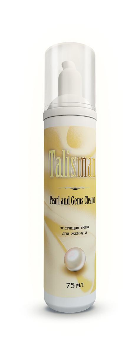 Чистящая пена для жемчуга Talisman, 75 мл391602Чистящая пена для жемчуга Talisman предназначена для профессионального ухода за жемчугом в домашних условиях. Пена мягко растворяет загрязнения, возвращая блеск устаревшим, поношенным жемчужинам, и, благодаря ухаживающим компонентам, входящим в состав средства, продлевает жизнь жемчуга и перламутра на долгие годы. Предохраняет от высыхания и расслаивания. Также данным средствам можно чистить изделия с другими органическими камнями и бижутерию. Состав: вода, НПАВ <5%, консервант.