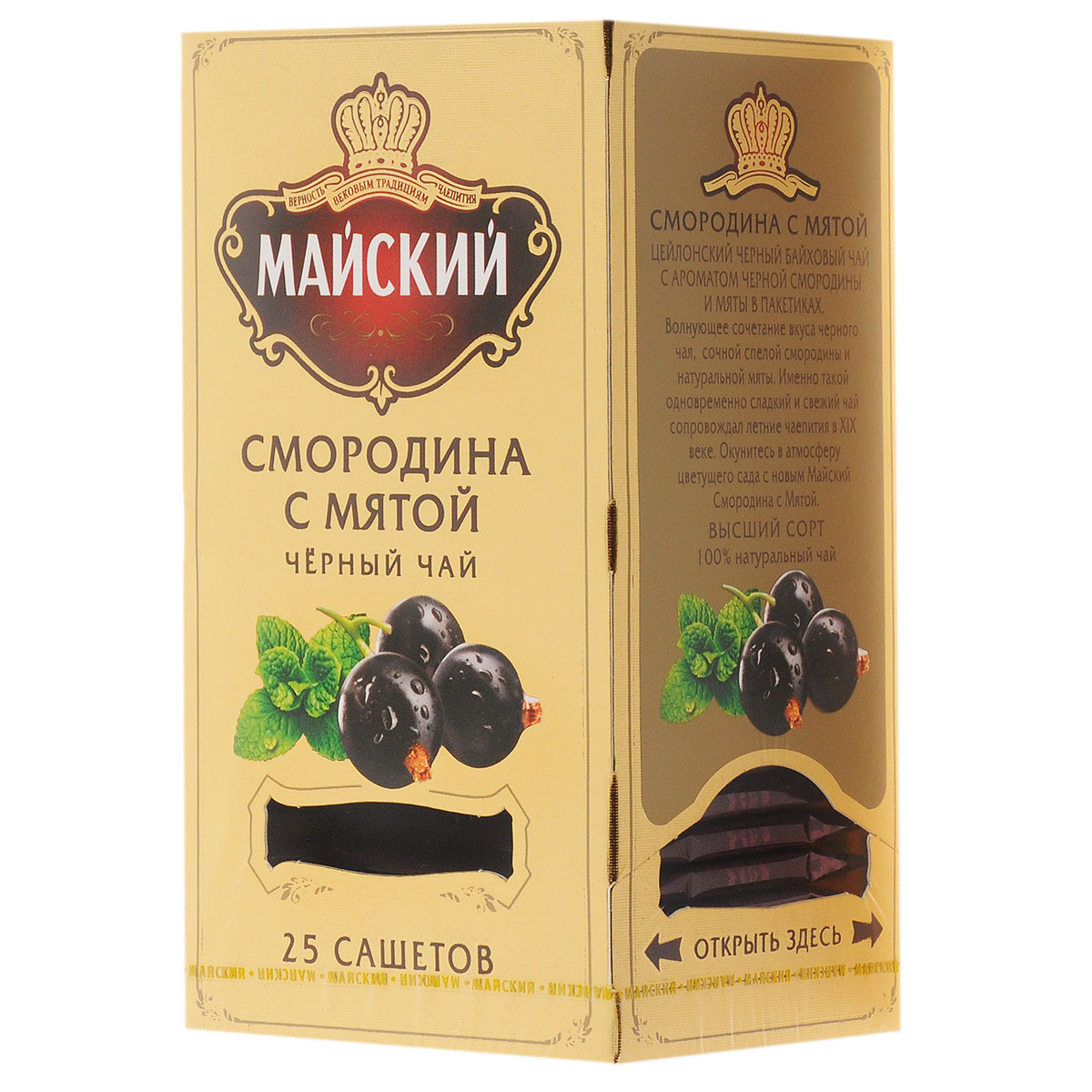 Майский Смородина с мятой черный ароматизированный чай в пакетиках, 25 шт0120710Майский Смородина с мятой - это волнующее сочетание вкуса черного чая, сочной спелой смородины и натуральной мяты.