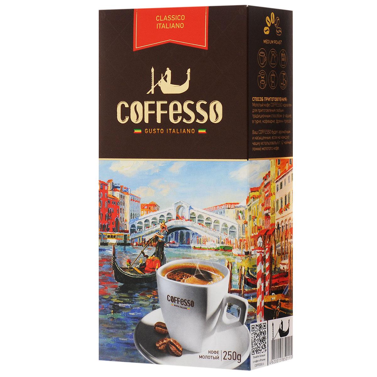 Coffesso Classico Italiano кофе молотый, 250 г5060300570110Coffesso Classico Italian - превосходный молотый кофе в сашетах. Искусно подобранные сорта арабики и робусты создают насыщенный многогранный вкус, который все больше раскрывается с каждым глотком.