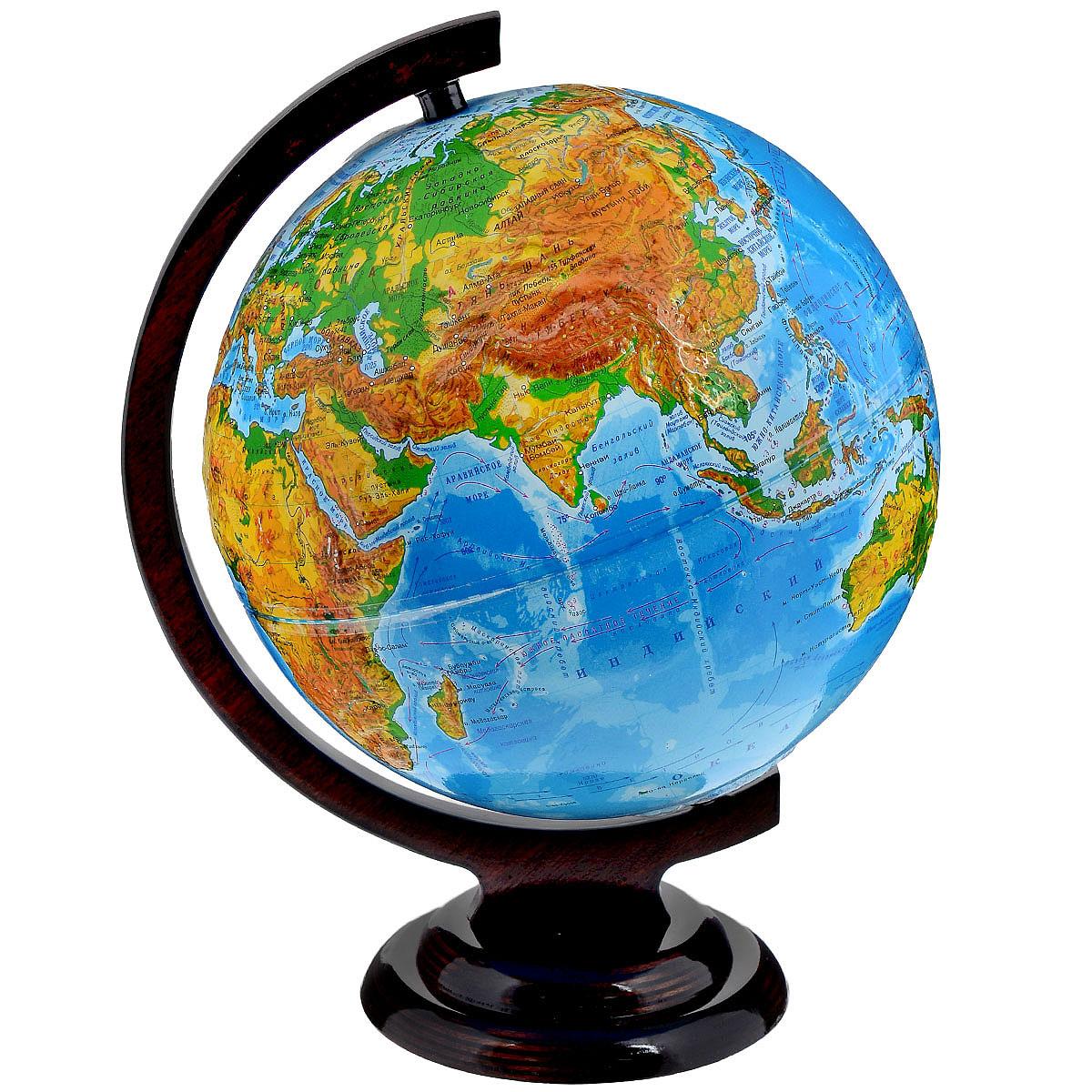Глобусный мир Глобус с физической картой, рельефный, диаметр 25 см, на деревянной подставкеFS-00897Географический глобус с физической картой мира станет незаменимым атрибутом обучения не только школьника, но и студента. На глобусе отображены линии картографической сетки, гидрографическая сеть, рельеф суши и морского дна, крупнейшие населенные пункты, теплые и холодные течения. Глобус является уменьшенной и практически не искаженной моделью Земли и предназначен для использования в качестве наглядного картографического пособия, а также для украшения интерьера квартир, кабинетов и офисов. Красочность, повышенная наглядность визуального восприятия взаимосвязей, отображенных на глобусе объектов и явлений, в сочетании с простотой выполнения по нему различных измерений делают глобус доступным широкому кругу потребителей для получения разнообразной познавательной, научной и справочной информации о Земле. Масштаб: 1:50000000.