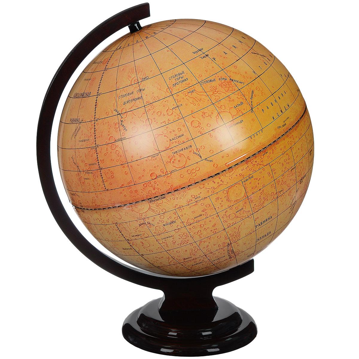 Глобусный мир Глобус Марса, диаметр 32 см на деревянной подставке10090Глобус Марса Глобусный мир, изготовлен из высококачественного прочного пластика.Данная модель предназначена для ознакомления с географией марсианской поверхности. На глобусе указаны названия марсианских гор, борозд, плато, равнин, кратеров и каньонов.Такой глобус станет прекрасным подарком и учебным материалом для дальнейшего изучения астрономии. Изделие расположено на деревянной подставке.Настольный глобус Марса Глобусный мир станет оригинальным украшением рабочего стола или вашего кабинета. Это изысканная вещь для стильного интерьера, которая станет прекрасным подарком для современного преуспевающего человека, следующего последним тенденциям моды и стремящегося к элегантности и комфорту в каждой детали.Масштаб: 1:40 000 000.