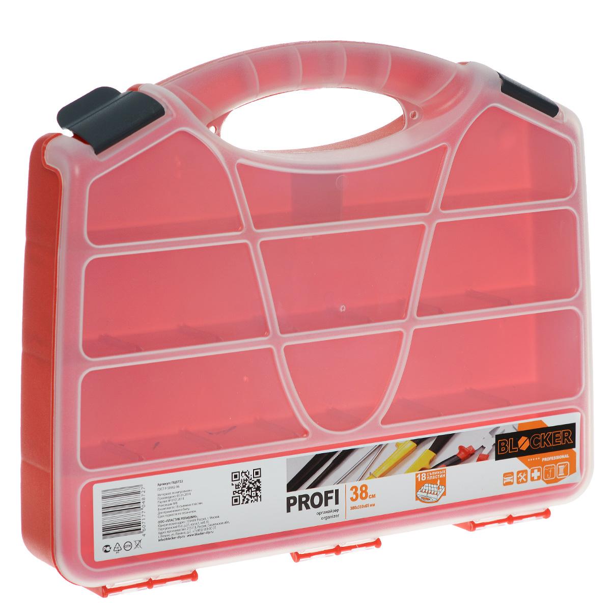Органайзер Blocker Profi, со съемными перегородками, цвет: красный, прозрачный, серый, 38 х 31 х 6,5 смRG-D31SОрганайзер Blocker Profi изготовлен из высококачественного прочного пластика и предназначен для хранения и переноски инструментов, рыболовных принадлежностей и различных мелочей. Оснащен 5 большими отделениями, в 3 из которых можно вставить перегородки (в комплекте - 18 перегородок). Органайзер надежно закрывается при помощи пластмассовых защелок. Крышка выполнена из прозрачного пластика, что позволяет видеть содержимое.Размер самого большого отделения: 37 см х 6,5 см х 5,8 см.Размер самого маленького отделения: 6,5 см х 5,5 см х 5,8 см.Общий размер органайзера: 38 см х 31 см х 6,5 см.