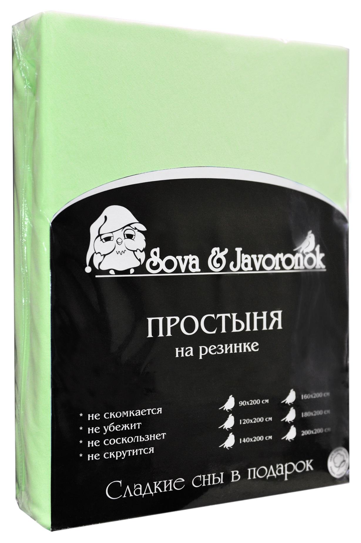 Простыня на резинке Sova & Javoronok, цвет: светло-зеленый, 90 см х 200 см531-105Простыня на резинке Sova & Javoronok, изготовленная из трикотажной ткани (100% хлопок), будет превосходно смотреться с любыми комплектами белья. Хлопчатобумажный трикотаж по праву считается одним из самых качественных, прочных и при этом приятных на ощупь. Его гигиеничность позволяет использовать простыню и в детских комнатах, к тому же 100%-ый хлопок в составе ткани не вызовет аллергии. У трикотажного полотна очень интересная структура, немного рыхлая за счет отсутствия плотного переплетения нитей и наличия особых петель, благодаря этому простыня Сова и Жаворонок отлично пропускает воздух и способствует его постоянной циркуляции. Поэтому ваша постель будет всегда оставаться свежей. Но главное и, пожалуй, самое известное свойство трикотажа - это его великолепная растяжимость, поэтому эта ткань и была выбрана для натяжной простыни на резинке.Простыня прошита резинкой по всему периметру, что обеспечивает более комфортный отдых, так как она прочно удерживается на матрасе и избавляет от необходимости часто поправлять простыню.