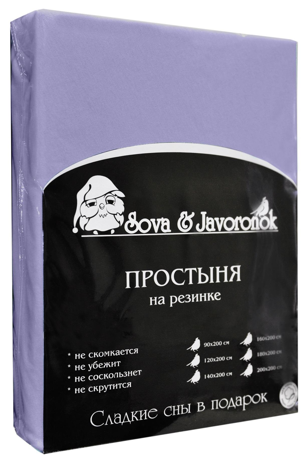 Простыня на резинке Sova & Javoronok, цвет: сиреневый, 140 см х 200 смES-412Простыня на резинке Sova & Javoronok, изготовленная из трикотажной ткани (100% хлопок), будет превосходно смотреться с любыми комплектами белья. Хлопчатобумажный трикотаж по праву считается одним из самых качественных, прочных и при этом приятных на ощупь. Его гигиеничность позволяет использовать простыню и в детских комнатах, к тому же 100%-ый хлопок в составе ткани не вызовет аллергии. У трикотажного полотна очень интересная структура, немного рыхлая за счет отсутствия плотного переплетения нитей и наличия особых петель, благодаря этому простыня Сова и Жаворонок отлично пропускает воздух и способствует его постоянной циркуляции. Поэтому ваша постель будет всегда оставаться свежей. Но главное и, пожалуй, самое известное свойство трикотажа - это его великолепная растяжимость, поэтому эта ткань и была выбрана для натяжной простыни на резинке.Простыня прошита резинкой по всему периметру, что обеспечивает более комфортный отдых, так как она прочно удерживается на матрасе и избавляет от необходимости часто поправлять простыню.