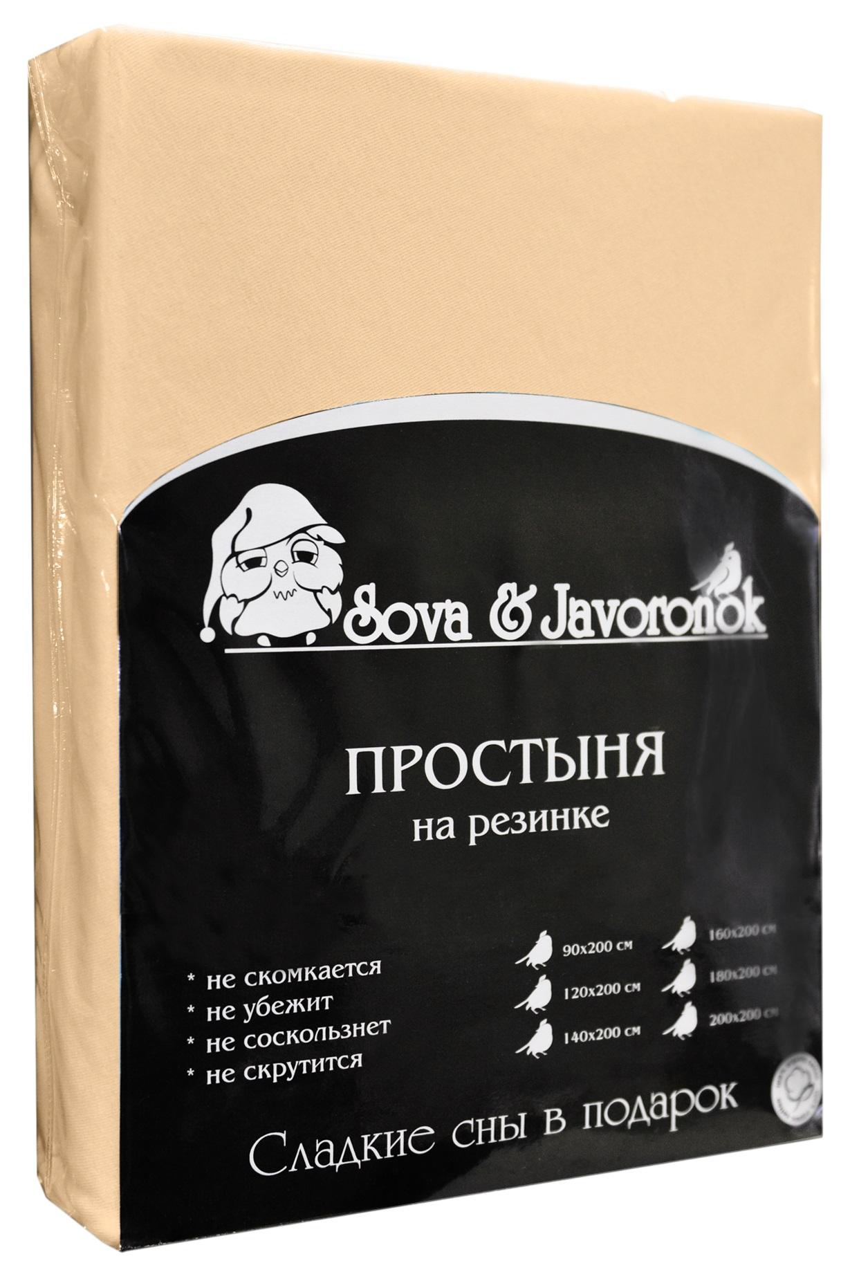 Простыня на резинке Sova & Javoronok, цвет: светло-бежевый, 90 х 200 смES-412Простыня на резинке Sova & Javoronok, изготовленная из трикотажной ткани (100% хлопок), будет превосходно смотреться с любыми комплектами белья. Хлопчатобумажный трикотаж по праву считается одним из самых качественных, прочных и при этом приятных на ощупь. Его гигиеничность позволяет использовать простыню и в детских комнатах, к тому же 100%-ый хлопок в составе ткани не вызовет аллергии. У трикотажного полотна очень интересная структура, немного рыхлая за счет отсутствия плотного переплетения нитей и наличия особых петель, благодаря этому простыня Сова и Жаворонок отлично пропускает воздух и способствует его постоянной циркуляции. Поэтому ваша постель будет всегда оставаться свежей. Но главное и, пожалуй, самое известное свойство трикотажа - это его великолепная растяжимость, поэтому эта ткань и была выбрана для натяжной простыни на резинке.Простыня прошита резинкой по всему периметру, что обеспечивает более комфортный отдых, так как она прочно удерживается на матрасе и избавляет от необходимости часто поправлять простыню.