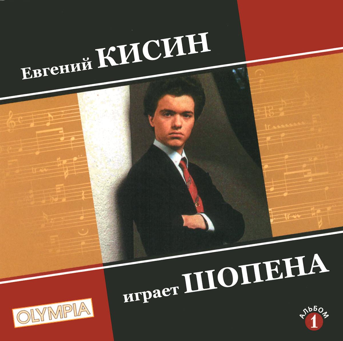 Евгений Кисин Евгений Кисин играет Шопена кисин с в ссср россия лихие девяностые концептуальное подарочное издание