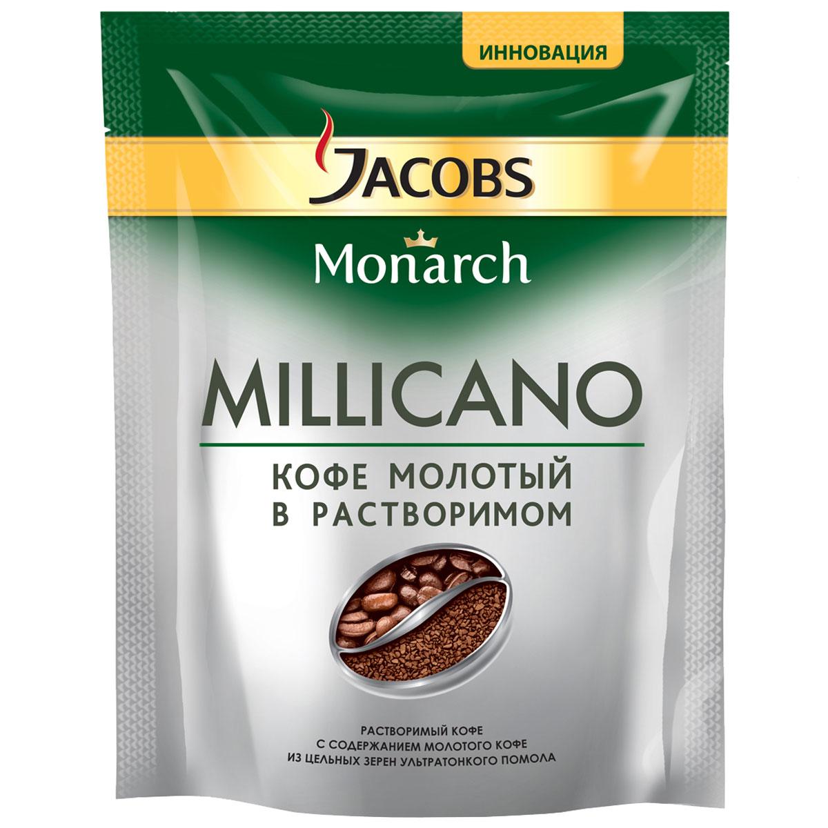Jacobs Monarch Millicano кофе растворимый, 150 г (пакет)0120710Jacobs Monarch Millicano - это кофе нового поколения молотый в растворимом. Новый Jacobs Monarch Millicano соединил в себе все лучшее от растворимого и натурального молотого кофе - плотный насыщенный вкус, богатый аромат и быстроту приготовления. Благодаря специальной технологии производства каждая растворимая гранула Millicano содержит в себе частички цельных обжаренных зерен ультратонкого помола, которые отчетливо раскрывают характер кофейного зерна в каждой чашке.