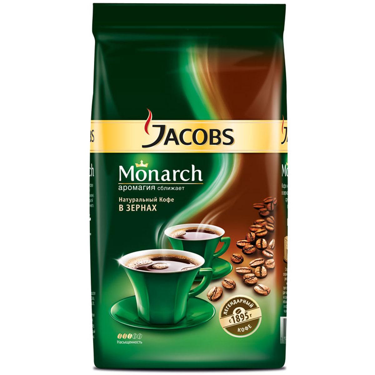 Jacobs Monarch кофе в зернах, 250 г0120710Отборные зерна Арабики из Колумбии и Центральной Америки и тщательная обжарка - это секрет подлинной крепости и притягательного аромата кофе Jacobs Monarch. Заварите кофе Jacobs Monarch и почувствуйте, как егопритягательный аромат окружает вас и создает особую атмосферу теплоты общения с вашими близкими. Так рождается Аромагия кофе Jacobs Monarch.