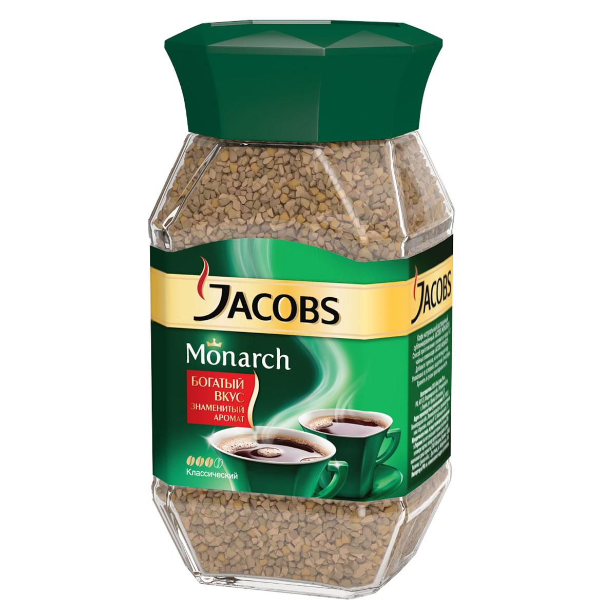 Jacobs Monarch кофе растворимый, 190 г0120710В благородной теплоте тщательно обжаренных зерен скрывается секрет подлинной крепости и притягательного аромата кофе Jacobs Monarch.Заварите чашку кофе Jacobs Monarch, и вы сразу почувствуете, как его уникальный притягательный аромат окружит вас и создаст особую атмосферу для теплого общения с вашими близкими.Так рождается неповторимая атмосфера Аромагии кофе Jacobs Monarch.
