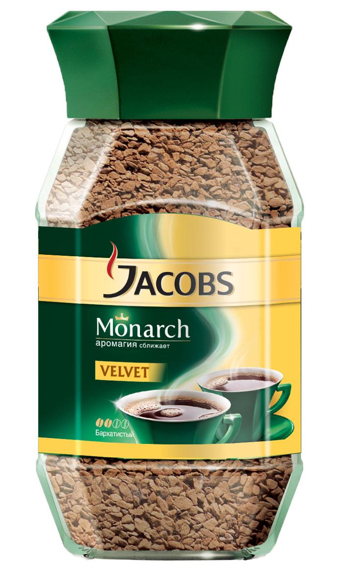 Jacobs Monarch Velvet кофе растворимый, 95 г101246Новый Jacobs Monarch Velvet - это уникальный бленд, который приобретает свой наполненный бархатный вкус благодаря абсолютной точности пропорций лучших сортов арабики из Восточной Африки и Южной Америки. Жаркое южное солнце, вечнозеленые плантации... именно поэтому вкус Jacobs Monarch Velvet становится таким бархатистым и сбалансированным, с легкой горчинкой и по-настоящему запоминающимся ароматом. Откройте для себя уникальный характер кофе Jacobs Monarch Velvet - насладитесь полным бархатным вкусом. Способ приготовления: положите в чашку одну чайную ложку кофе JacobsMonarch Velvet. Добавьте горячую, но не кипящую воду.