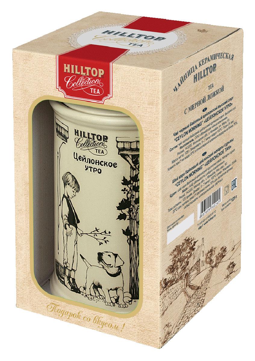 Hilltop Цейлонское Утро черный листовой чай, 125 г515600Hilltop Цейлонское Утро - классический крупнолистовой черный чай с мягким ароматом и тонизирующими свойствами. Помимо великолепного чая, в комплекте вы найдете керамическую чайницу с мерной ложкой, а также набор наклеек с названиями различных продуктов.
