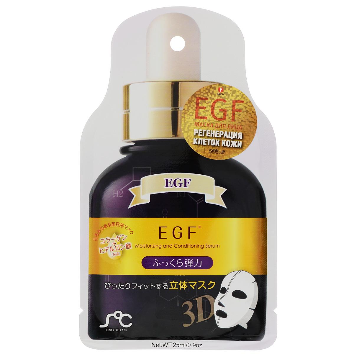 Rainbowbeauty 3D маска-сыворотка EGF для лица с эпидермальным фактором роста, 25 млFS-00103Фактор эпидермального роста (EGF), при нанесении на кожу лица эффективно способствуют регенерации клеток, помогает оживить клетки кожи, и восстановить кожу в наилучшем состоянии.