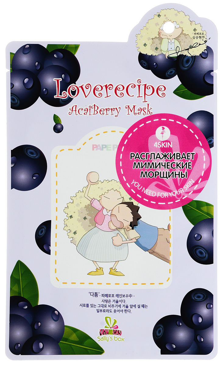 SALLY`S BOX Маска для лица с экстрактом ягоды аcаиFS-00897Маска на тканевой основе с экстрактом ягоды асаи разглаживает мимические морщины. Ягода асаи – самый мощный в мире антиоксидант и источник витаминов, замедляющий процессы старения и восстанавливающий эластичность кожи, не нарушая ее гидро-липидный баланс. Маска для лица, обогащенная экстрактами и маслами растений, отобранных со всего мира, насыщает кожу витаминами и микроэлементами, активизируя процессы регенерации кожи.