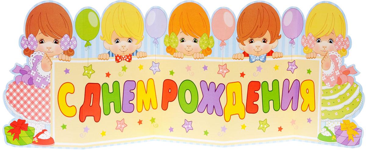 Веселая затея Баннер  С днем рождения: Дети Ретро , 35 см х 99 см -  Украшения для интерьера