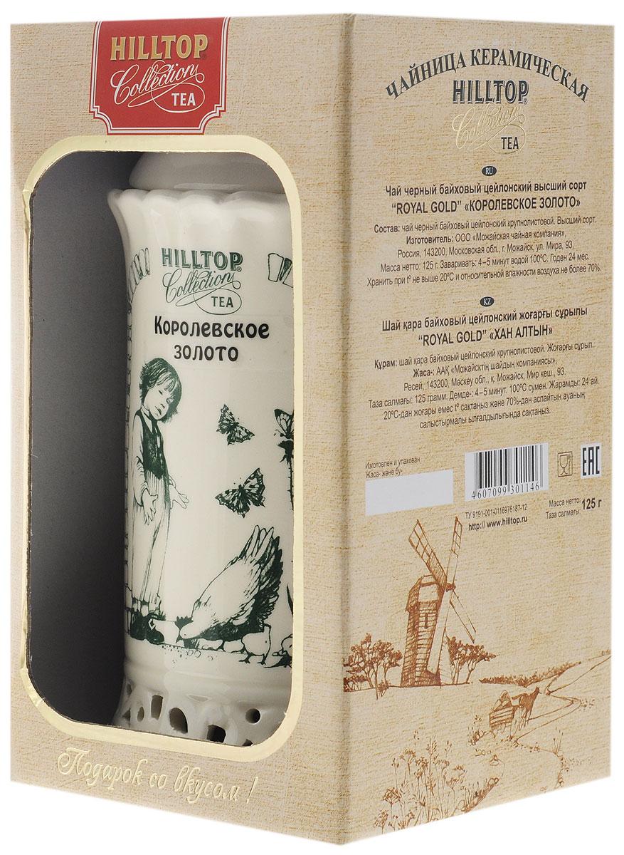 Hilltop Королевское золото черный листовой чай, 125 г0120710Золото Цейлона для ценителей черного листового чая вы найдете внутри керамической банки с крышкой, упакованной в красивую коробку с окошком. Королевское золото — черный чай стандарта Супер Пеко с лучших плантаций Цейлона, который выращен в экологически чистой зоне. Настой обладает глубоким золотистым цветом и изумительным ароматом.