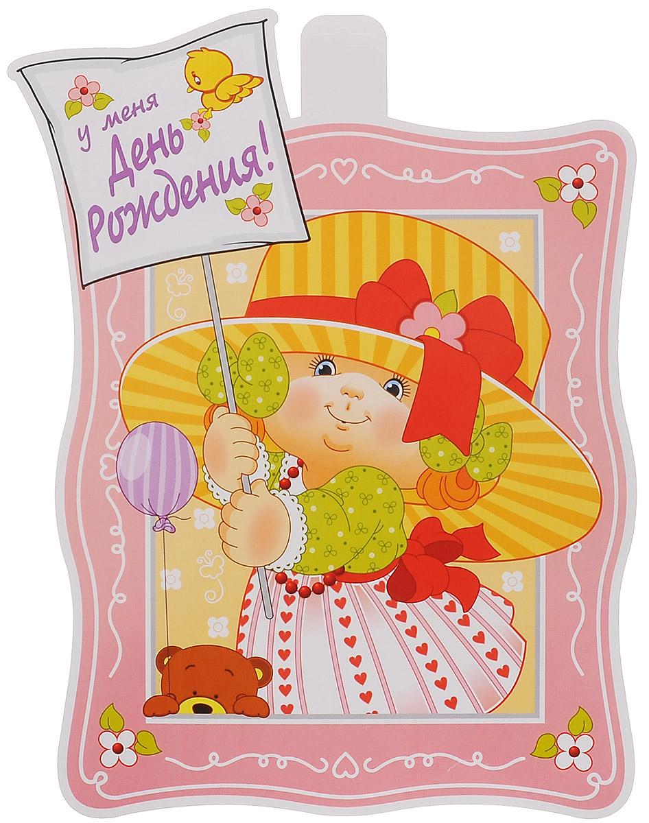 """Баннер Веселая затея Баннер """"У меня День Рождения!: Девочка Ретро"""" - это плоский картонный баннер с изображением девочки в стиле ретро, держащей плакат с надписью """"У меня День Рождения!"""". Рисунок двухсторонний. Прекрасно подходит для украшения стен, окон к празднику. Используется самостоятельно или совместно с другими элементами коллекции. Размер баннера: 41 см х 29 см."""