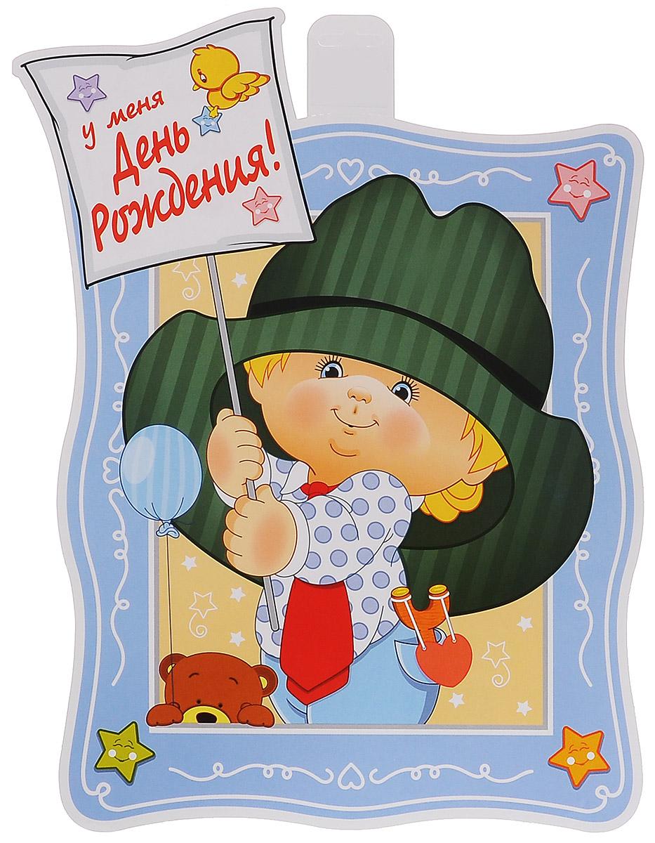 """Баннер Веселая затея """"У меня День Рождения!: Мальчик Ретро"""" - это плоский картонный баннер с изображением мальчика в шляпе в стиле ретро, держащего плакат с надписью """"У меня День Рождения!"""". Рисунок двухсторонний. Прекрасно подходит для украшения стен, окон к празднику. Используется самостоятельно или совместно с другими элементами коллекции. Размер баннера: 41 см х 29 см."""