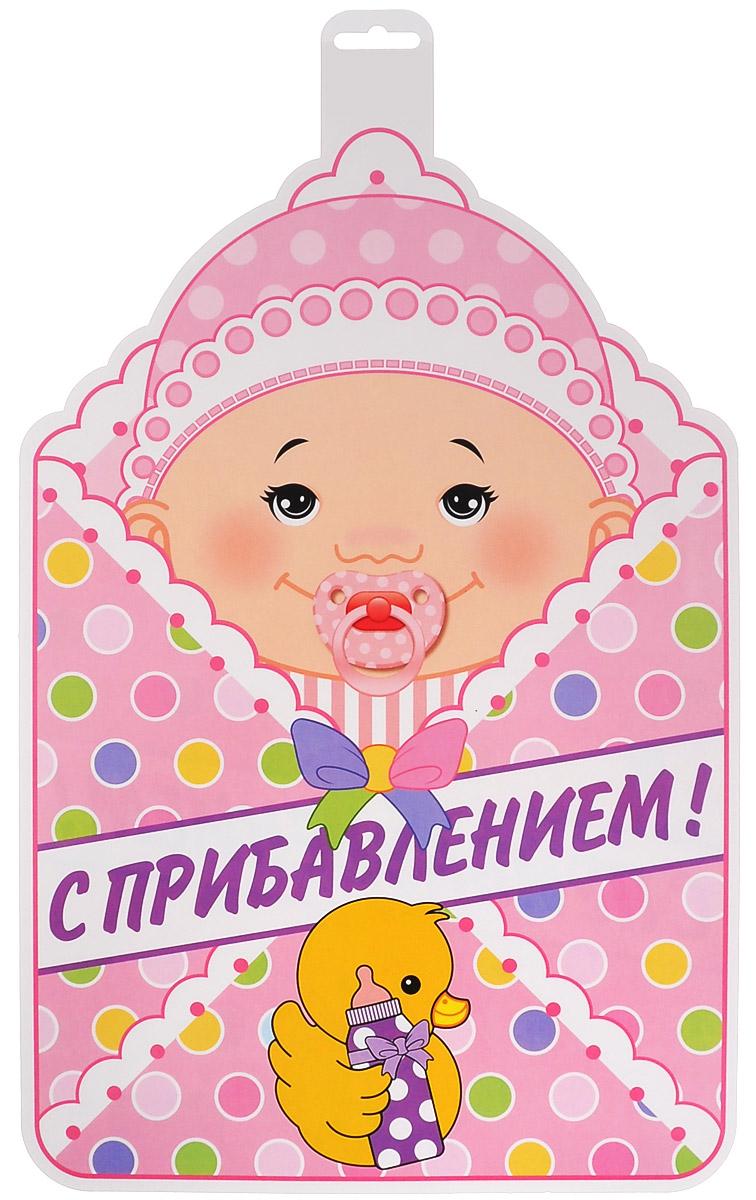 Веселая затея Баннер  С прибавлением!: Девочка , 27 см х 45 см -  Украшения для интерьера