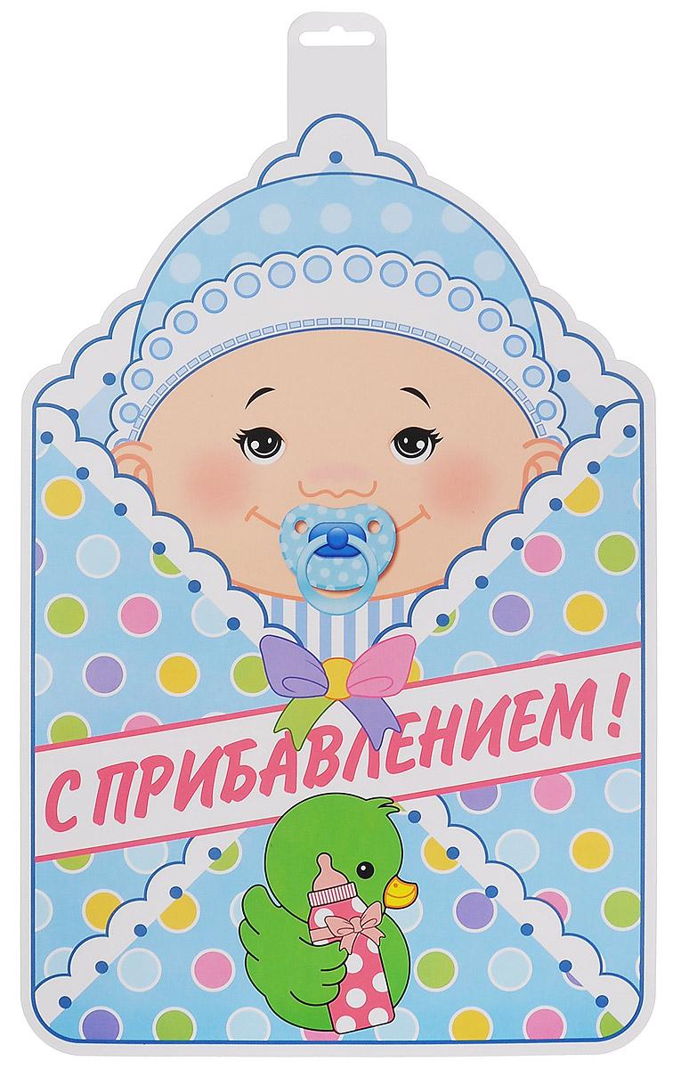 Веселая затея Баннер  С прибавлением!: Мальчик , 27 см х 45 см -  Украшения для интерьера