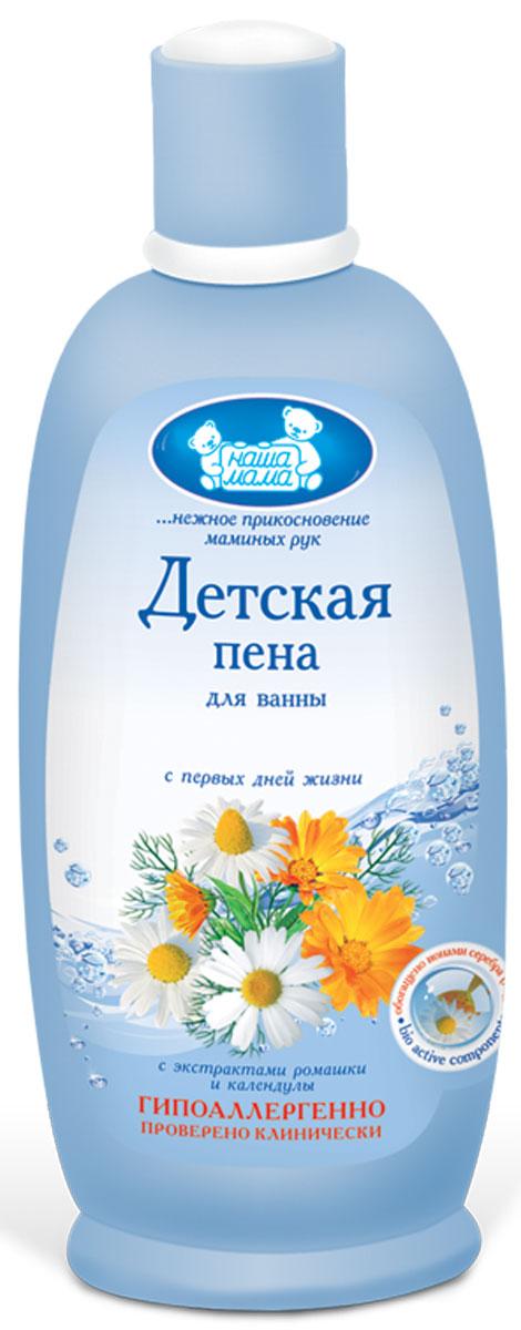 Наша мама Пена для ванны детская, с экстрактами ромашки и календулы, 300 млAC-2233_серыйМягкая пена для ванны Наша мама, благодаря растительным ПАВ, воде, обогащенной ионами серебра и активному действию натуральных экстрактов ромашки и календулы, снимает покраснения кожи, повышает ее защитные свойства и обеспечивает хорошее самочувствие вашего малыша при купании.Товар сертифицирован.Сегодня Наша Мама - лидер на российском рынке товаров для детей, беременных женщин и кормящих мам, единственный российский производитель полной серии качественной гипоаллергенной продукции по уходу за беременными женщинами, кормящими мамами и детьми. Вся продукция компании имеет высочайшую степень гигиеничности и безопасности даже для самых маленьких потребителей.