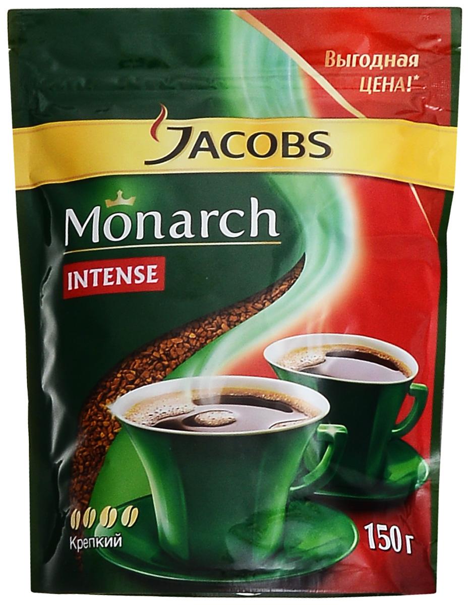 Jacobs Monarch Intense кофе растворимый, 150 г кофе jacobs monarch якобс монарх intense растворимый сублимированный 150г пакет