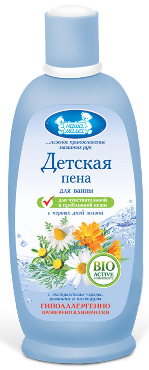 """Детская пена для ванны """"Наша мама"""" предназначена для купания малышей с чувствительной и проблемной кожей. Благодаря активному действию экстрактов череды, ромашки и календулы, мягкая пена для ванны успокаивает и смягчает кожу малыша. Рекомендуется для детей с особо чувствительной кожей, подверженной воспалительным процессам. Гипоаллергенно. Активные компоненты: череда, ромашка, календула.Товар сертифицирован.  Сегодня """"Наша Мама"""" - лидер на российском рынке товаров для детей, беременных женщин и кормящих мам, единственный российский производитель полной серии качественной гипоаллергенной продукции по уходу за беременными женщинами, кормящими мамами и детьми. Вся продукция компании имеет высочайшую степень гигиеничности и безопасности даже для самых маленьких потребителей."""