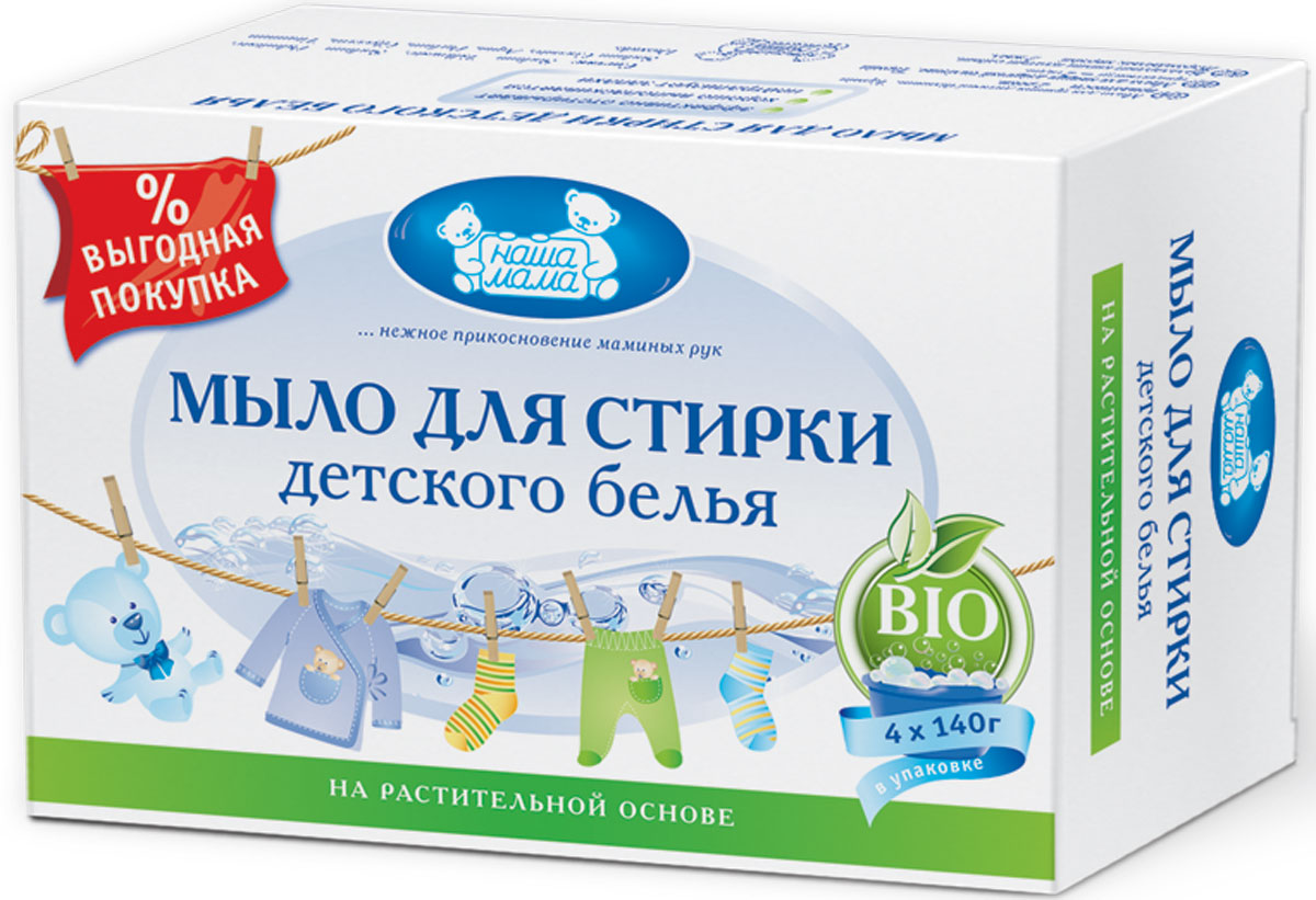 Наша мама Мыло для стирки детского белья, 560 г0144Мыло для стирки Наша мама специально предназначено для удаления различных пятен с детской одежды и белья. Высококачественная 100% натуральная растительная основа, аналогичная основе детского мыла для купания младенца, не оставит на ткани никаких компонентов, способных вызвать раздражение на нежной детской коже вашего малыша. Гипоаллергенно, без отдушек.Товар сертифицирован.Сегодня Наша Мама - лидер на российском рынке товаров для детей, беременных женщин и кормящих мам, единственный российский производитель полной серии качественной гипоаллергенной продукции по уходу за беременными женщинами, кормящими мамами и детьми. Вся продукция компании имеет высочайшую степень гигиеничности и безопасности даже для самых маленьких потребителей.