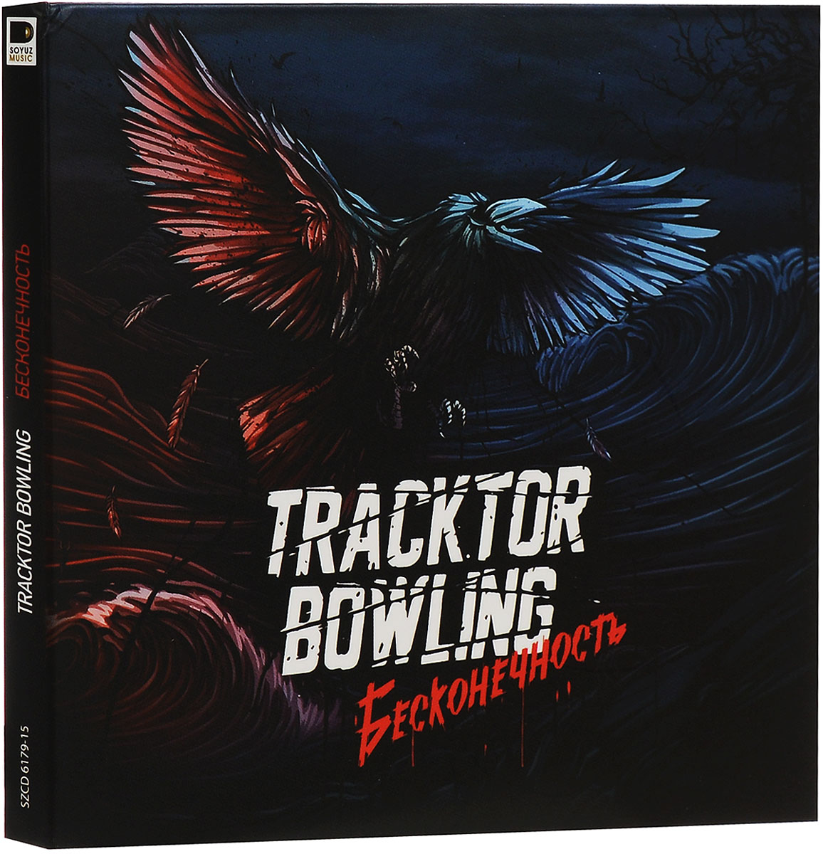 Tracktor Bowling Tracktor Bowling. Бесконечность black lt decker компрессор масляный