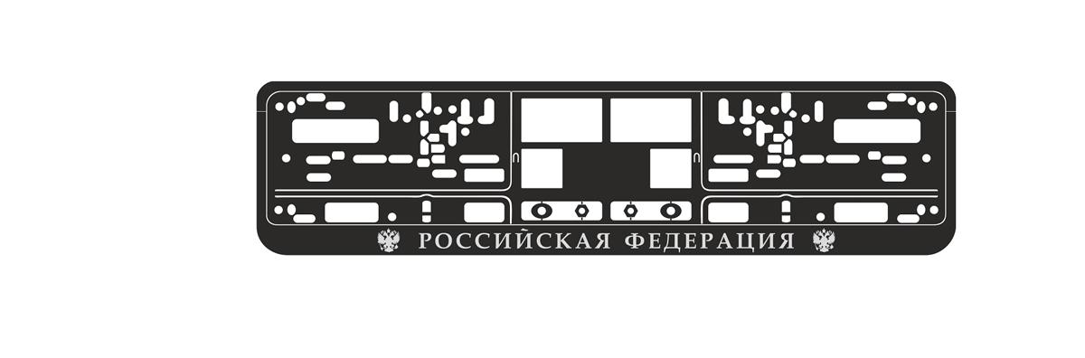 Рамка-книжка под номерной знак AVS Российская Федерация, цвет: черный, хромВетерок 2ГФРамка-книжка под номерной знак AVS с рельефом в виде надписи Российская Федерация изготовлена из ABS-пластика и полипропилена. Этот материал устойчив к высоким и низким температурам. Рамка предназначена для установки автомобильного номера. Легко устанавливается. Соответствует требованиям ГИБДД, имеет российско-европейский размер. Удобная конструкция рамки позволит легко вставить в нее номерной знак, а универсальные отверстия обеспечат надежное крепление рамки к автомобилю.