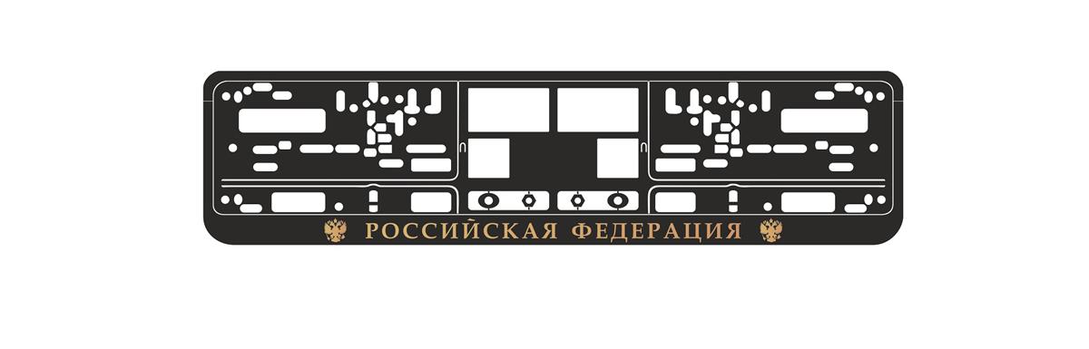 Рамка-книжка под номерной знак AVS Российская Федерация, цвет: черный, золотоЗ0000012303Рамка-книжка под номерной знак AVS с рельефом в виде надписи Российская Федерация изготовлена из ABS-пластика и полипропилена. Этот материал устойчив к высоким и низким температурам. Рамка предназначена для установки автомобильного номера. Легко устанавливается. Соответствует требованиям ГИБДД, имеет российско-европейский размер. Удобная конструкция рамки позволит легко вставить в нее номерной знак, а универсальные отверстия обеспечат надежное крепление рамки к автомобилю.