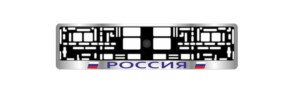 Рамка под номерной знак AVS Россия. A78105S94672Рамка под номерной знак AVS Россия изготовлена из ABS-пластика. Этот материал устойчив к высоким и низким температурам. Надпись в нижней части рамки нанесена методом шелкографии. Рамка предназначена для установки автомобильного номера. Легко устанавливается. Соответствует требованиям ГИБДД, имеет российско-европейский размер. Удобная конструкция рамки с нижней защелкой позволит легко вставить в нее номерной знак, а универсальные отверстия обеспечат надежное крепление рамки к автомобилю.