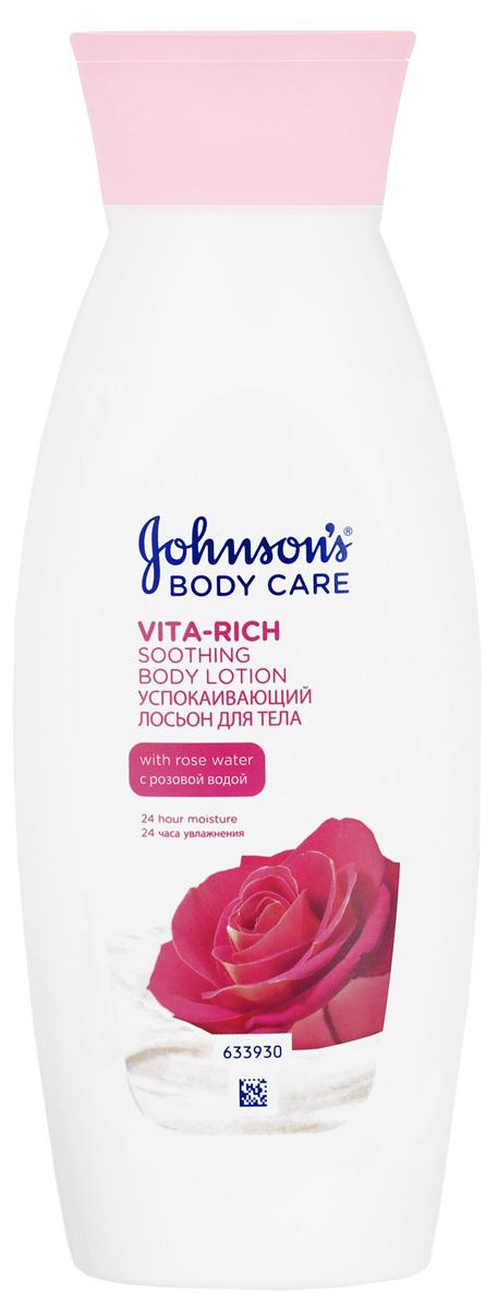 Johnson's Body Care Vita-Rich Успокаивающий лосьон с розовой водой, 250 мл72523WDУспокаивающий лосьон с розовой водой. Уникальная формула с розовой водой и питательным маслом карите активно увлажняет и успокаивает кожу, оставляя ощущение мягкости, обновления и придавая коже здоровый вид. Быстро впитывается, увлажняет на 24 часа.