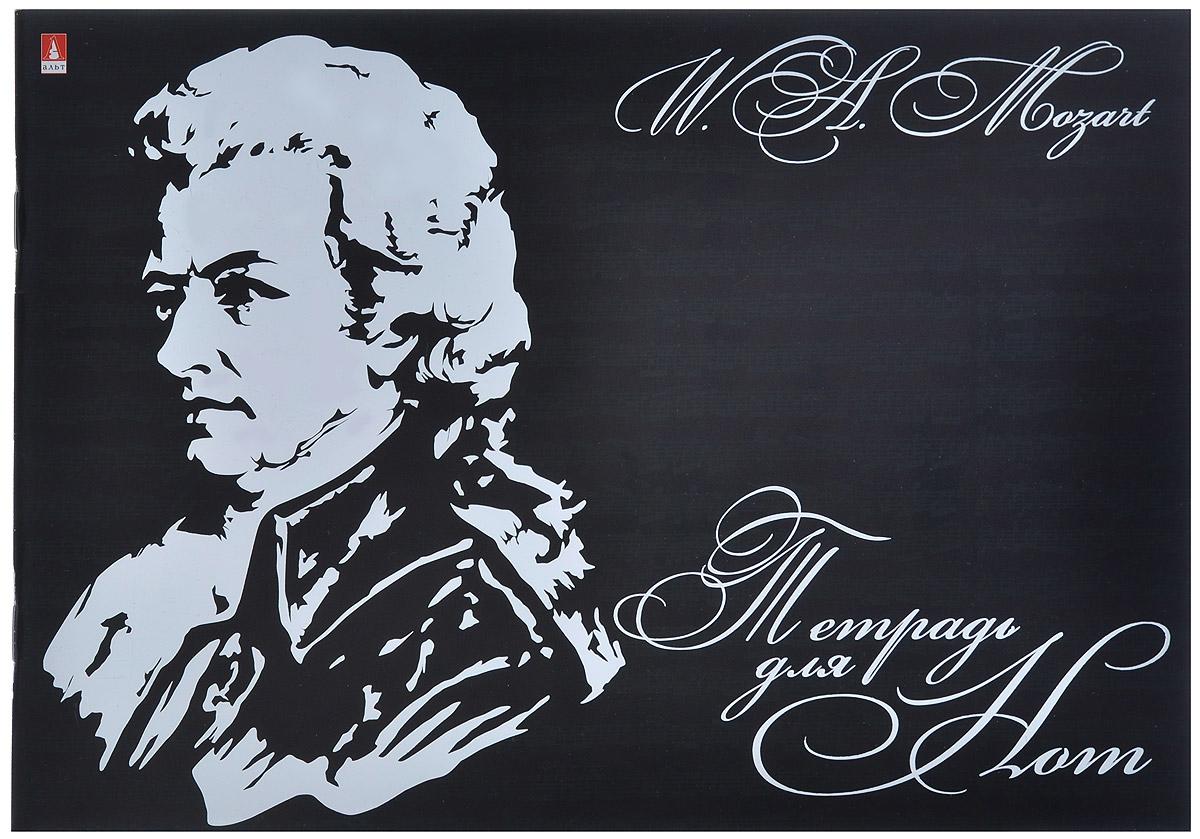 Альт Тетрадь для нот Моцарт, 24 листа. Формат А4730396Тетрадь для нот Альт Моцарт- отличный помощник в обучении музыке. Обложка выполнена из мягкого картона и оформлена изображением портрета Моцарта и нот. На обложке также содержится краткая биографическая справка о великом композиторе.Тетрадь имеет 24 листа на скрепке.