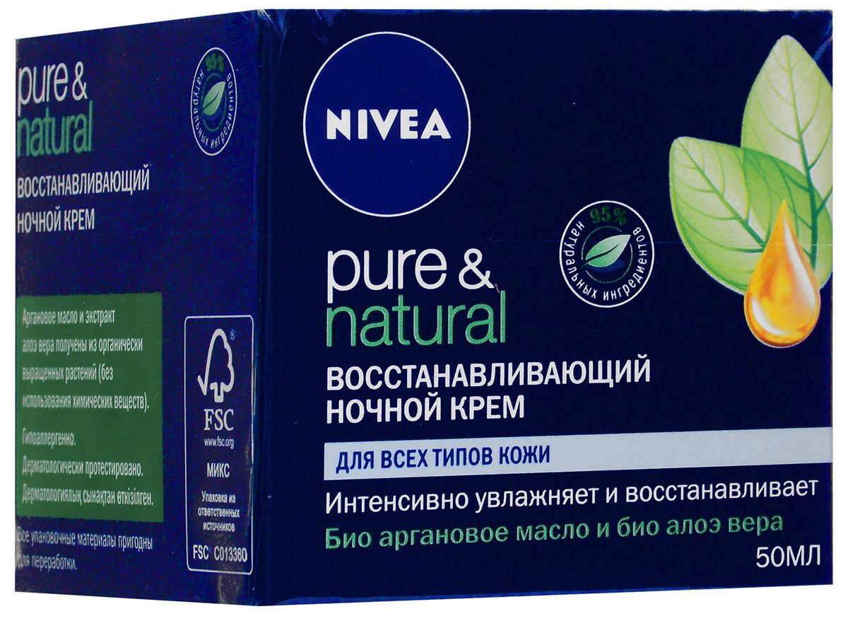 NIVEA Восстанавливающий ночной крем Pure &Natural для всех типов кожи 50 мл1415013В создании новой линии Pure & Nature ученые использовали опыт 100 лет исследований кожи и уникальные свойства натуральных природных компонентов. Во время сна, когда кожа особенно восприимчива к увлажнению, особенно важно обеспечить питание и помочь коже восстановиться.Мягкий восстанавливающий ночной крем заботится обо всех типах кожи:Поддерживает естественный баланс кожи и обеспечивает интенсивное увлажнение надолго; Новая ухаживающая формула с пантенолом способствует регенерации кожи во время сна. Характеристики:Объем: 50 мл. Производитель: Польша. Артикул: 82302. Товар сертифицирован.