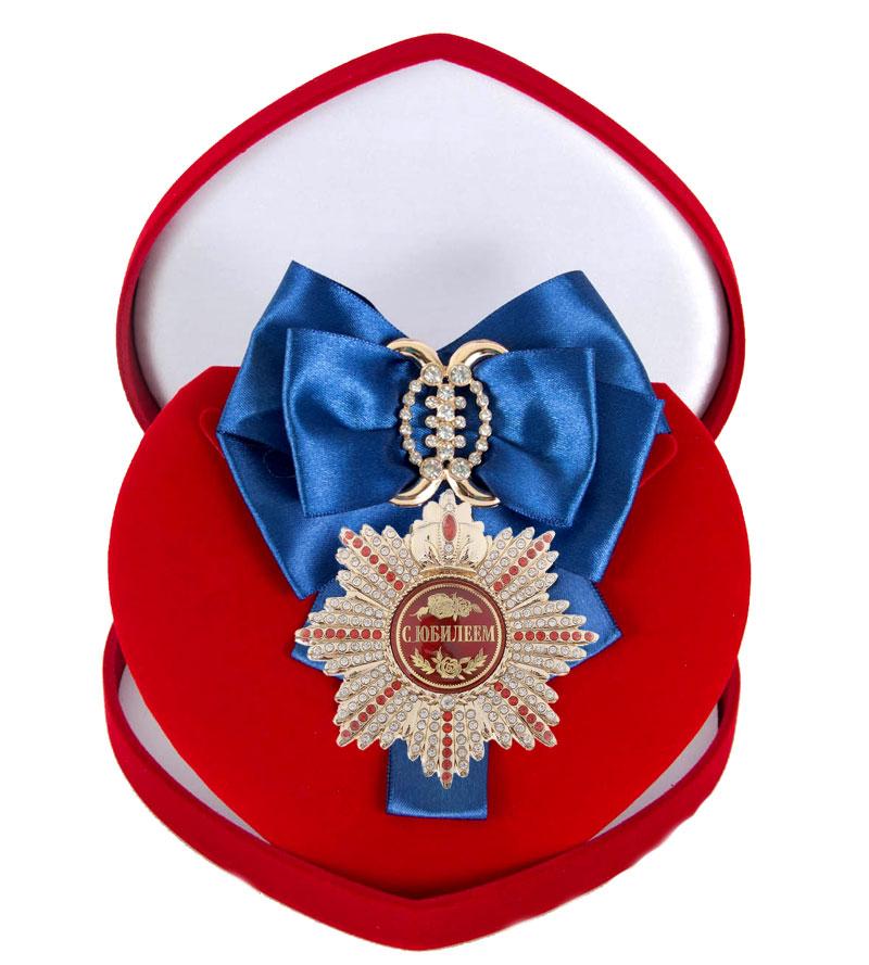 Большой Орден С Юбилеем! синяя лента74-0120Хороший памятный подарок - большой подарочный орден на атласной ленте, упакованный в изящный футляр.