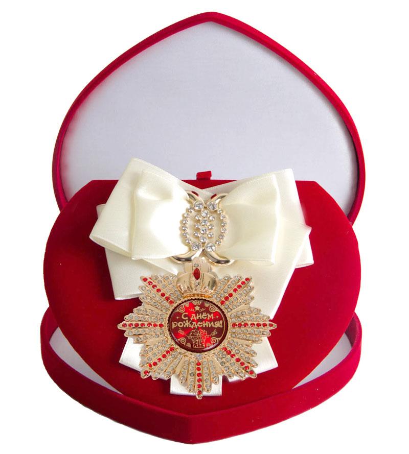 Большой Орден С Днем Рождения! белая лента41619Хороший памятный подарок - большой подарочный орден на атласной ленте, упакованный в изящный футляр.