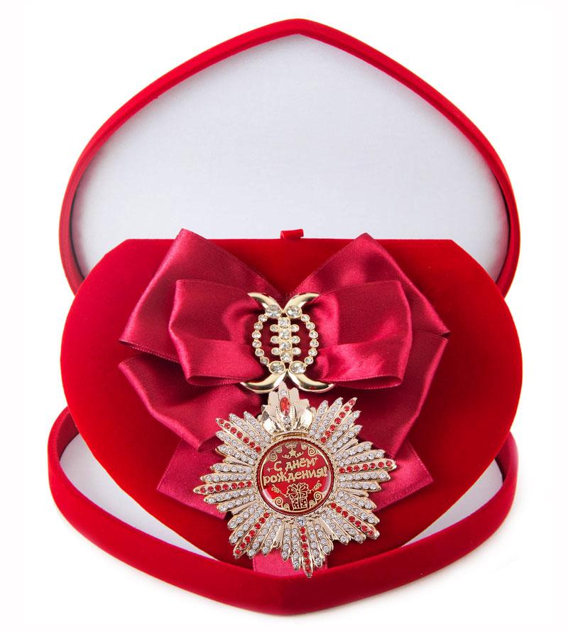 Большой Орден С Днем Рождения! малиновая лента010120015Хороший памятный подарок - большой подарочный орден на атласной ленте, упакованный в изящный футляр.