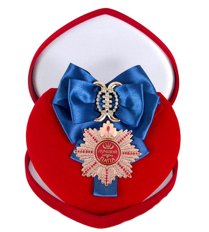 Орден Город Подарков Лучший папа, в футляре74-0120Хороший памятный подарок - большой подарочный орден на атласной ленте, украшенный стразами и упакованный в изящный бархатный футляр.