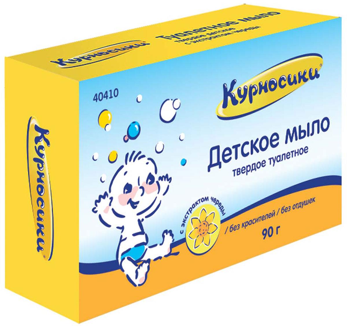 Курносики Мыло Детское с экстрактом череды 90 гHX6082/07Мыло детское Курносики специально разработано для ухода за самой нежной и чувствительной кожей новорожденных. Детское мыло мягко и бережно очищает кожу малыша. Мыло изготовлено из высококачественных натуральных компонентов, не содержит красителей и ароматизаторов, подходит для ежедневного ухода за кожей детей и взрослых.Мыло не содержит красителей и отдушек. Рекомендуемый возраст: от 0 месяцев. Товар сертифицирован.