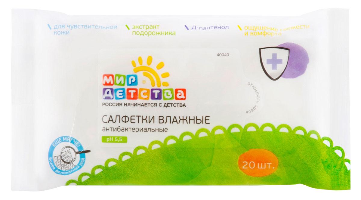 Мир детства Салфетки влажные антибактериальные 20 шт26102025Салфетки влажные антибактериальные Мир детства изготовлены на основе натурального волокна с объемным тиснением в виде сот для деликатного очищения нежной кожи ребенка. Благодаря особой формуле пропитывающего лосьона, салфетки эффективно очищают, увлажняют и освежают кожу, обеспечивая защиту от бактерий. Использование одной салфетки заменяет мытье рук с мылом. Не требует смывания. Экстракт подорожника, входящий в состав лосьона, обладает бактериостатическим, противовоспалительным и противоаллергическим действием, защищая и успокаивая раздраженную и чувствительную кожу. Не содержат спирта, мыла и красителей. Благодаря удобной упаковке салфетки незаменимы в дороге и на прогулке. Подходят для всей семьи. Рекомендуемый возраст: от 0 месяцев. Товар сертифицирован.